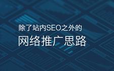 除了站内SEO之外的网络推广思路简介