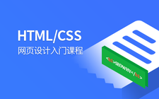 web前端之路-html+css入門