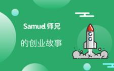搜外Samuel師兄的創業故事:利用SEO知識做**IDC業務