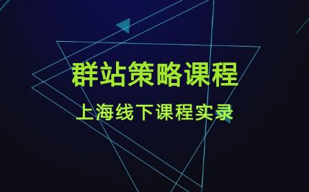 群站SEO策略課程-上海線下課程實錄