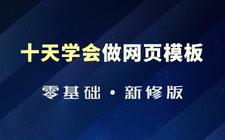 零基础10天学会制作网页模板(2019重录版)
