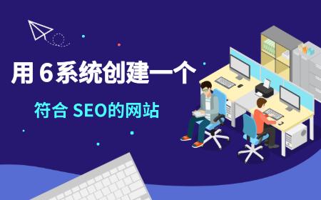 如何用6系统创建一个符合SEO的网站