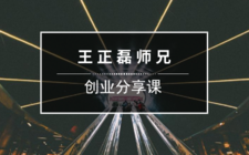 搜外王正磊師兄的創業分享課:外貿業務SEO和推廣