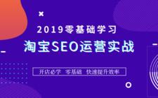 2019零基础学习淘宝SEO运营实战