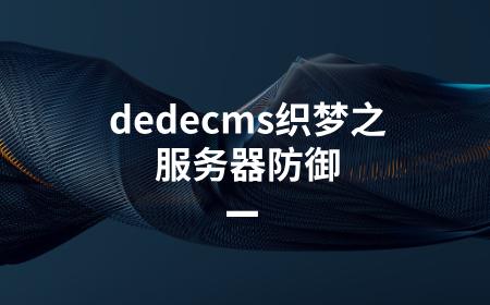 dedecms织梦之服务器防御