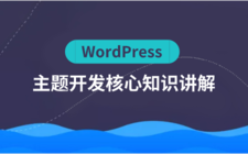 WordPress主題開發核心知識講解