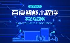 殷軍師兄分享課:百度智能小程序實戰結果