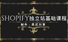 Shopify獨立站基礎課程
