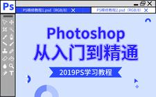 Photoshop從入門到精通(2019PS學習教程)