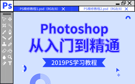 Photoshop从入门到精通(2019PS学习教程)