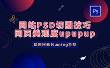 项目PSD切图实操技巧,简单增强网页美观度