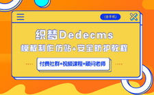 织梦Dedecms模板制作仿站(含手机)+安全防护教程