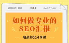 曉泉師兄分享課:如何做專業的SEO匯報