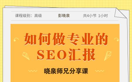 晓泉师兄分享课:如何做专业的SEO汇报