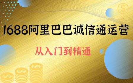 1688阿里巴(ba)巴(ba)誠信通(tong)運營(ying).從入門到精通(tong)