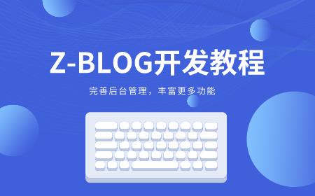 zblogPHP开发教程